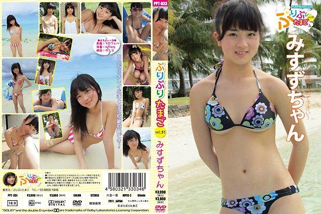 ぷりぷりたまご Vol.51 みすずちゃん