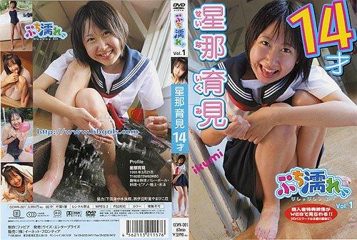 ぷち濡れ Vol.1 星那育見 14才