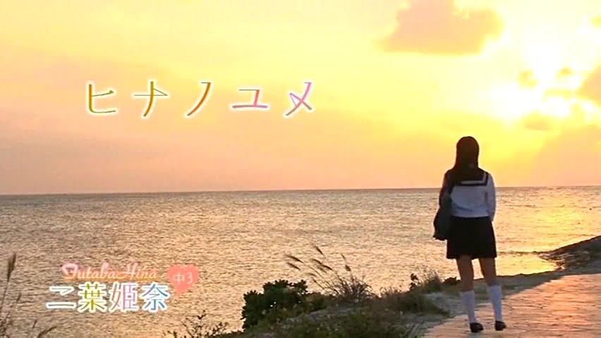 ヒナノユメ 二葉姫奈_01