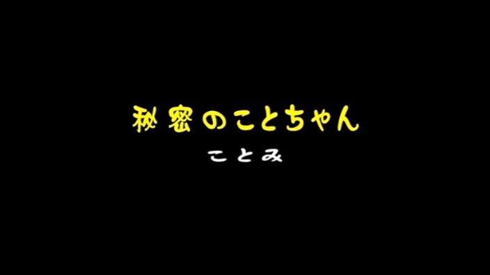 秘密のことちゃん ことみ【画像】01