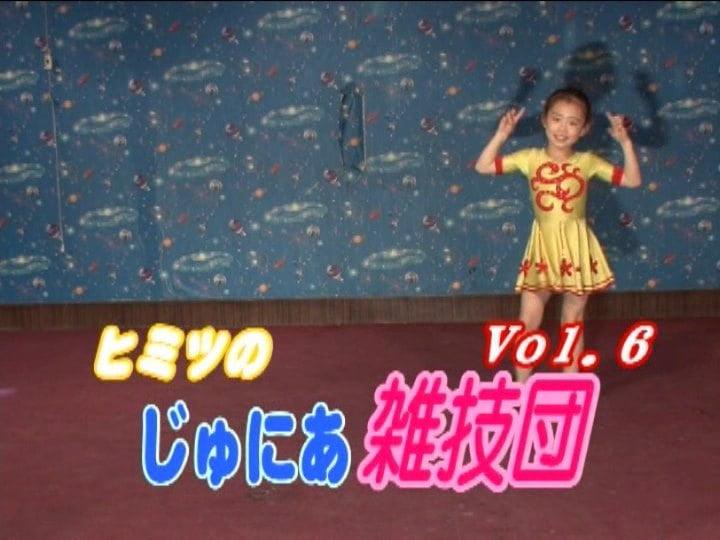 ヒミツのじゅにあ雑技団 Vol.6