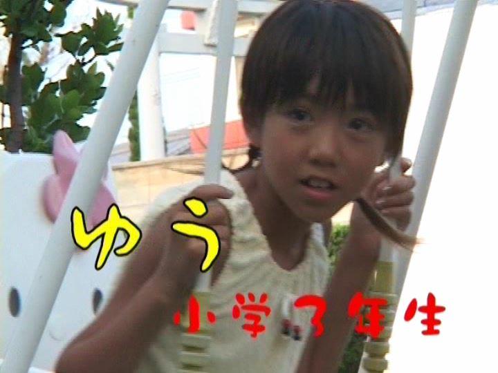 ゆう 小学3年生【画像】02