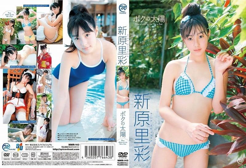 ボクの太陽 Vol.7 新原里彩