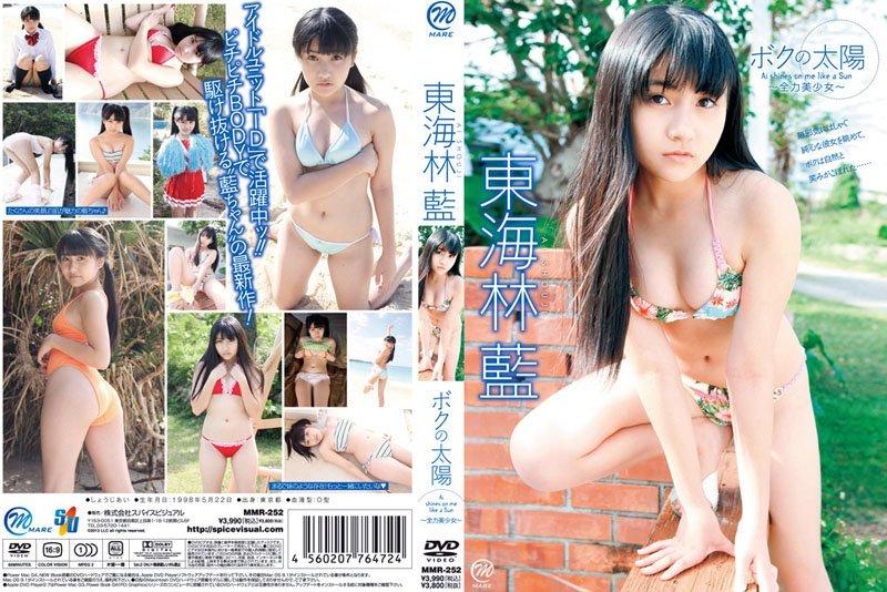 ボクの太陽 Vol.23 ~全力美少女~ 東海林藍