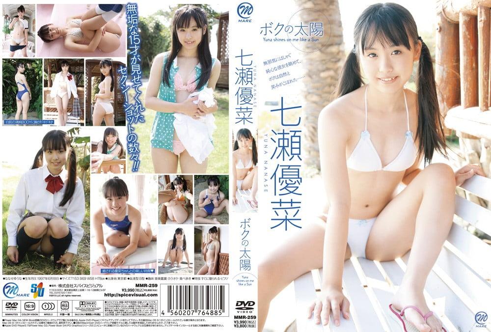 ボクの太陽 Vol.24 七瀬優菜
