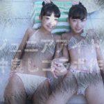【姉妹・友人と共演】ジュニアアイドル仲良しコラボ作品ランキングTOP10
