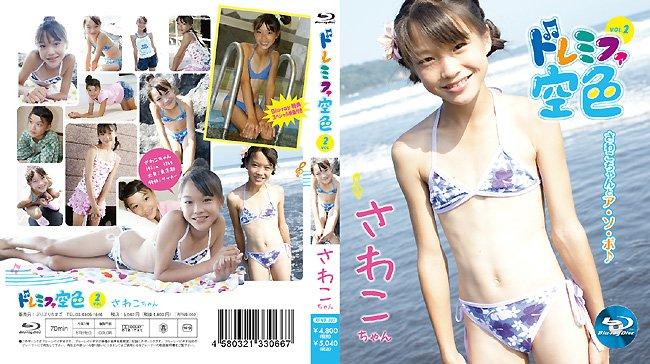 ドレミファ空色 Vol.15 「さわこ」
