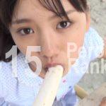 【超絶舌技】U-15ジュニアアイドルの小っちゃいお口でレロレロされたいランキング