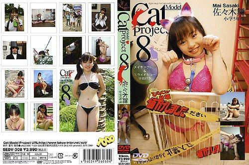 Cat Model Project Vol.8 佐々木舞