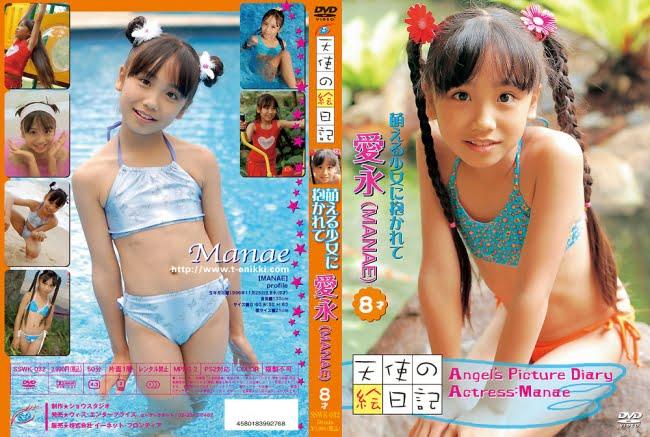 天使の絵日記 「萌える少女に抱かれて」 愛永(関愛永、MANAE)