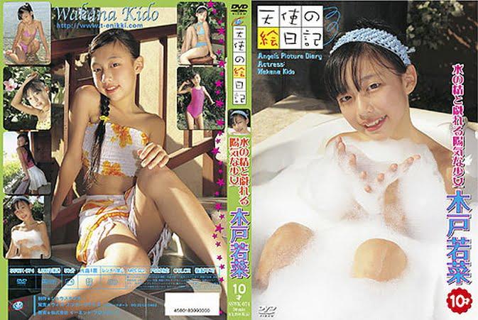 天使の絵日記 水の精と戯れる陽気な少女 月森わかな(木戸若菜)
