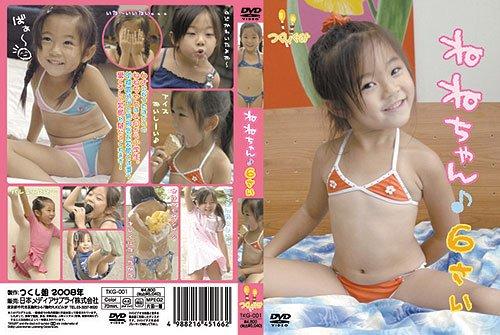 ねねちゃん 6歳 寧々(ねね)