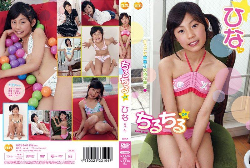 ちるちる Vol.09 ひなちゃん