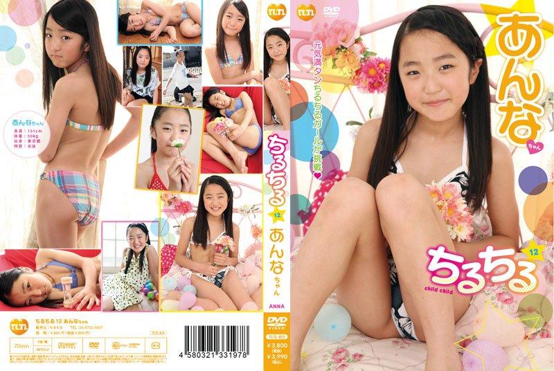 ちるちる Vol.12 あんなちゃん