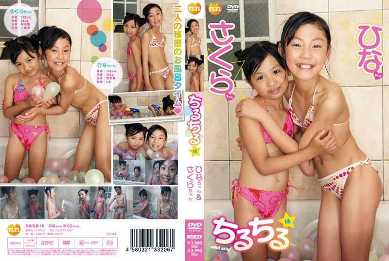 ちるちる Vol.18 ひなちゃん&さくらちゃん