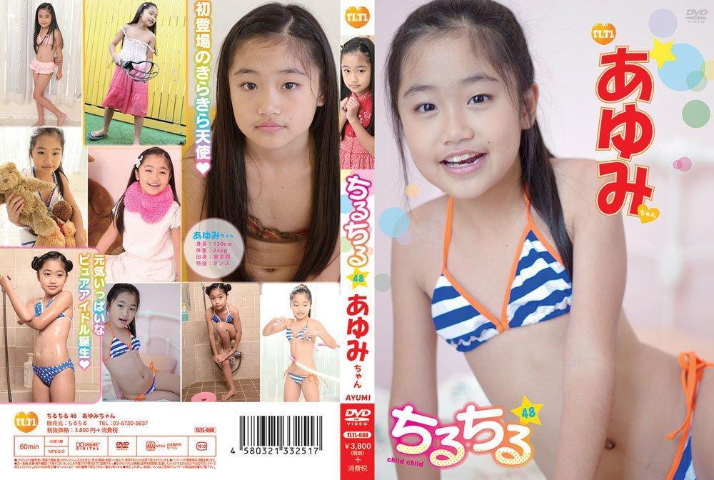 ちるちる Vol.48 あゆみちゃん
