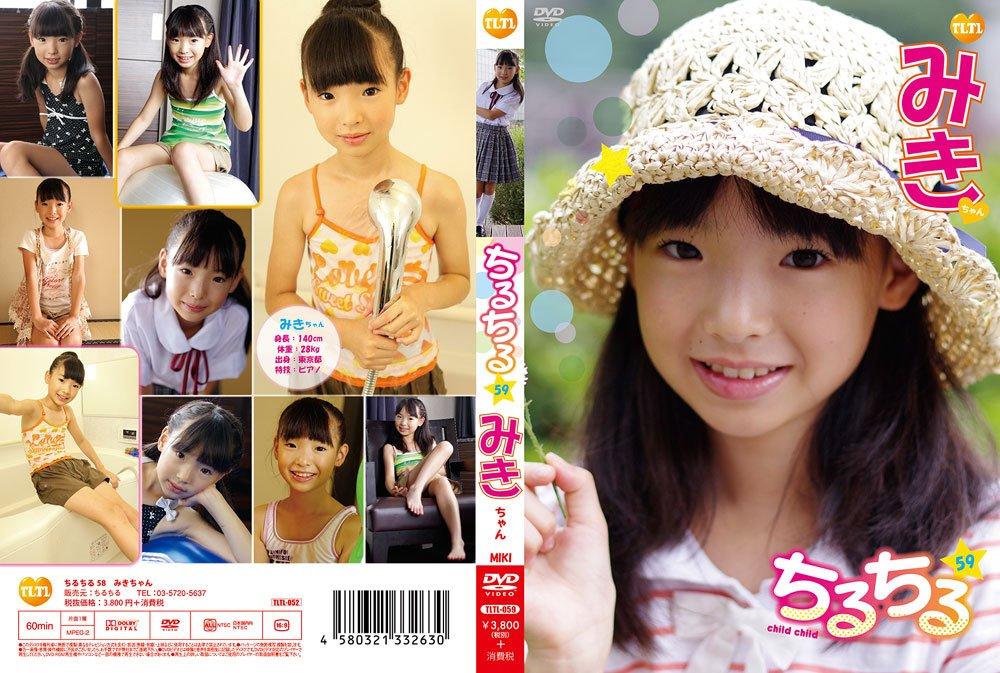ちるちる Vol.59 みきちゃん