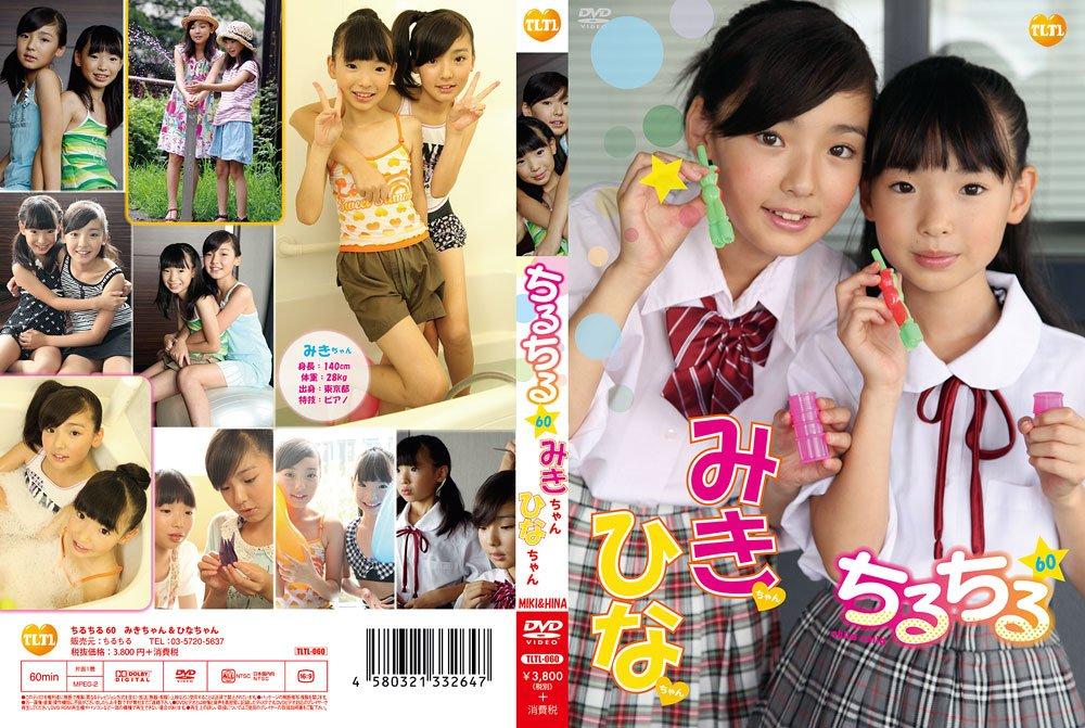 ちるちる Vol.60 ひなちゃん&みきちゃん