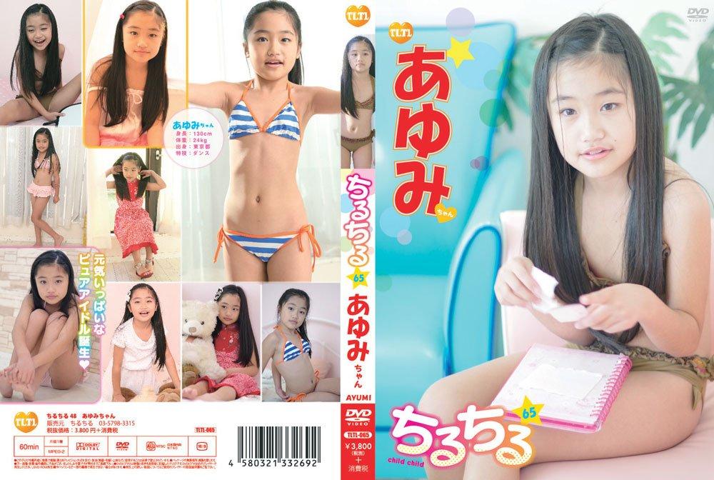 ちるちる Vol.65 あゆみちゃん