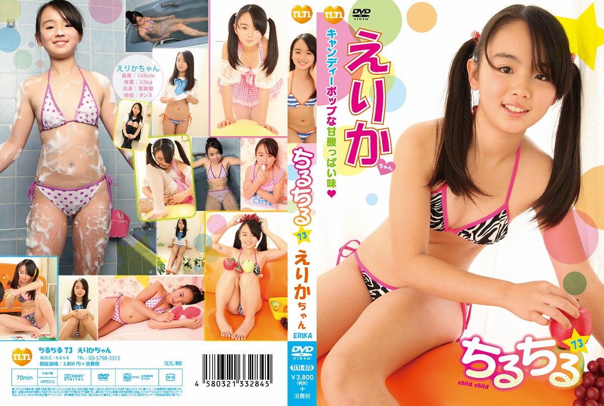 チルチル Vol.73 えりかちゃん